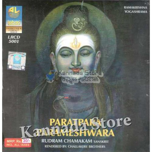 Challakere Brothers - Rudram Chamakam (Sanskrit) Audio CD
