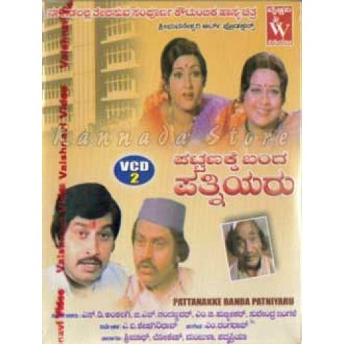 Pattanakke Bandha Pathniyaru - 1980 Video CD