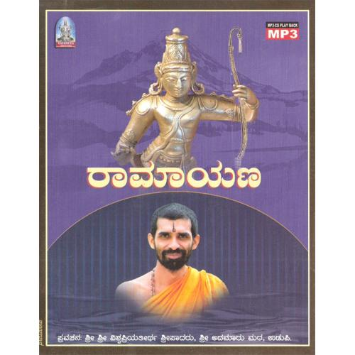 Pravachana Maalike - Discourses 11 CD Set