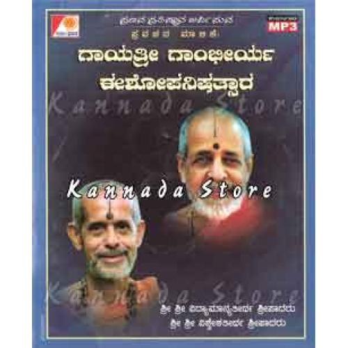 Pravachana Maalike - Discourses 5 CD Set