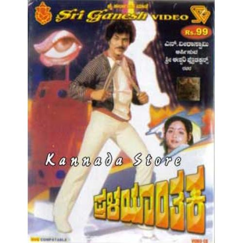 Pralayaanthaka - 1984 Video CD