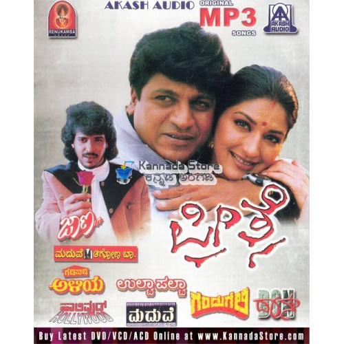 Akash Audio Vol 7 - Preethse & Other Kannada Film Hits MP3 CD