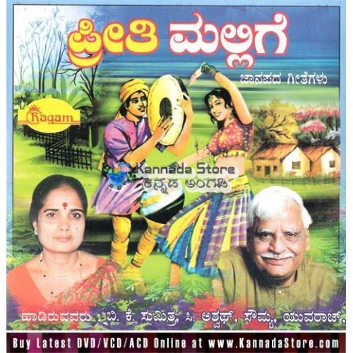 Prithi Mallige (Kannada Folk Songs) Audio CD