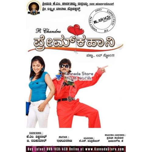 Prem Kahani - 2009 Audio CD