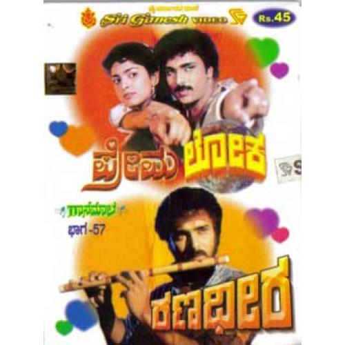 PremaLoka Ranadheera - Video Songs