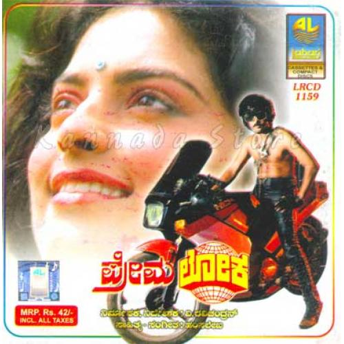 Premaloka - 1987 Audio CD