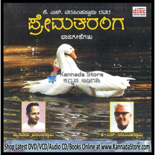 Premataranga (Bhaavageethe) - KS Narasimhaswamy Audio CD