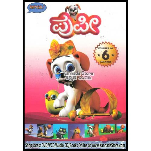 Pupi Vol 1 (Kannada Animated Movie) Video CD