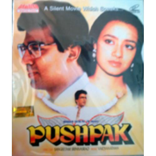 Pushpaka Vimaana - 1987 Video CD