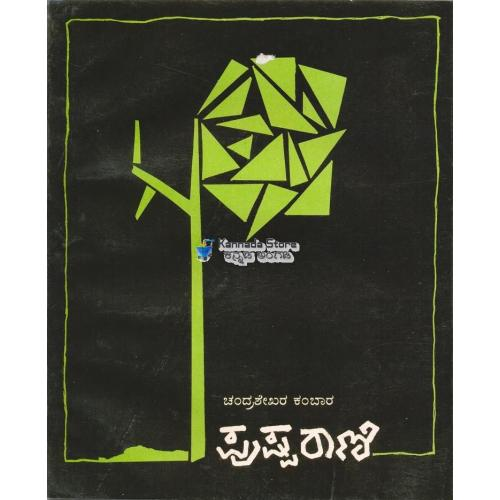 Pushparani - Sri Chandrashekhara Kambara Book