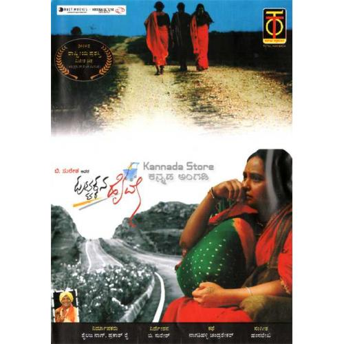 Puttakkana Highway - 2011 DVD (Award Winning Movie)