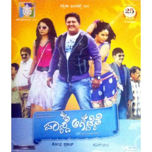 Pyarge Aagbitaithe - 2013 Video CD