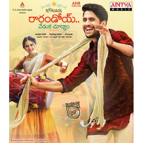 Raarandoi Veduka Chuddam - 2017 Audio CD