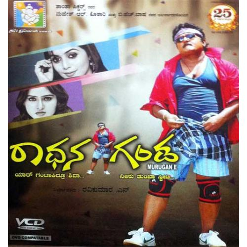 Radhana Ganda - 2013 Video CD
