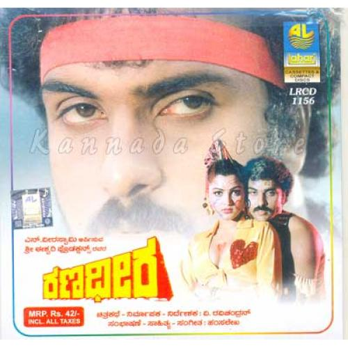 Ranadheera - 1987 Audio CD