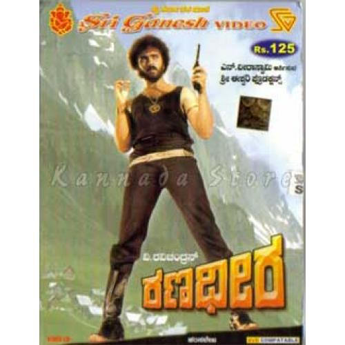 Ranadheera - 1988 Video CD