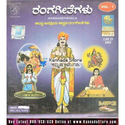 Rangageetegalu - 3 MP3 CDs Set