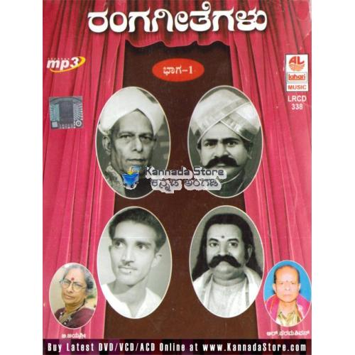 Rangageethegalu - Rare Recordings (8 CD Set) MP3 CD