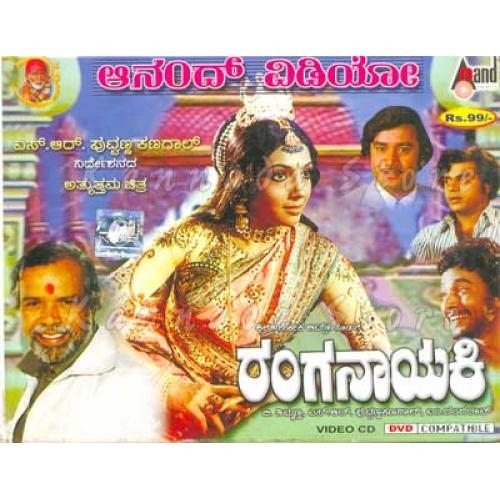 Ranganayaki - 1981 Video CD