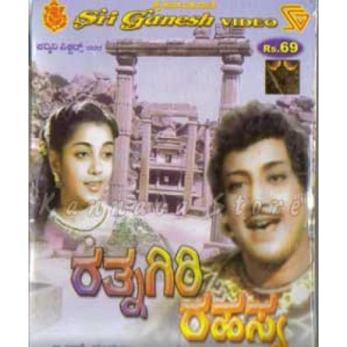 Rathnagiri Rahasya - 1957 Video CD
