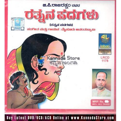 Rathnana Padagalu - Mysore Ananthaswamy Audio CD