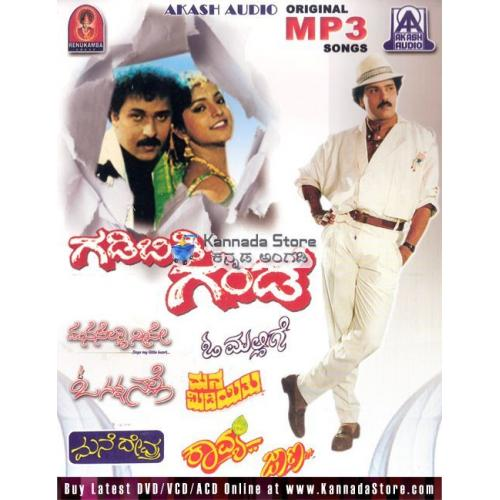 Akash Audio Vol 5 - V. Ravichandran Kannada Film Hits MP3 CD