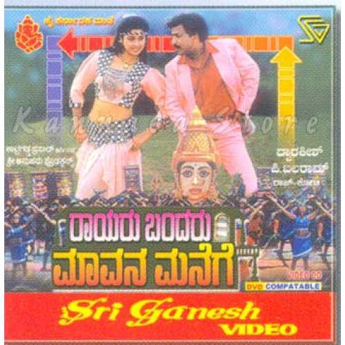 Rayaru Bandaru Mavana Manege - 1993 Video CD