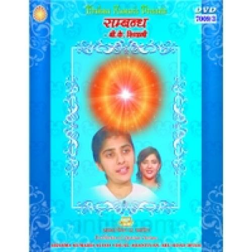 Awakening With Brahma Kumaris (Relationship) - BK Shivani DVD