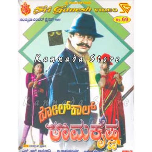 Rollcall Ramakrishna - 1991 Video CD