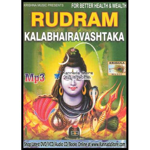 Rudram Namakam Chamakam - For Better Health & Wealth (Sanskrit)