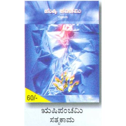 Rushi Panchami - Novel - Satyakaama