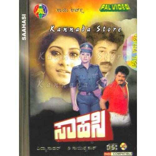 Sahasi - 1992 Video CD