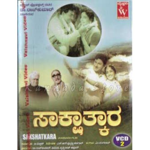 Saakshatkara - 1971 Video CD
