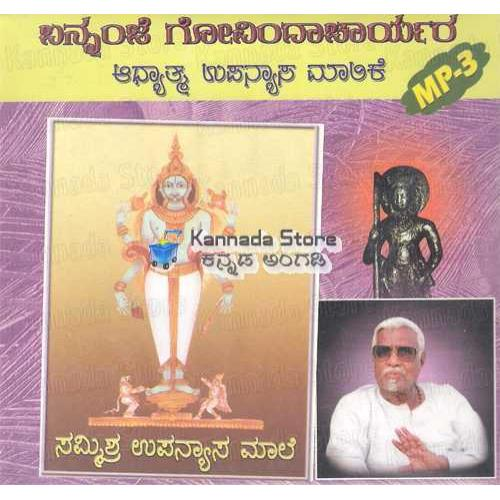 Sammishra Upanyaasa Maale - Shree Bannanje Govindacharya MP3 CD