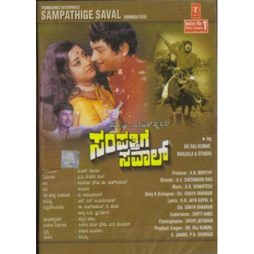 Sampattige Savaal - 1974 DVD