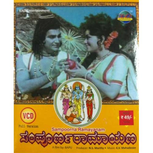 Sampoorna Ramayana (Drama) Video CD