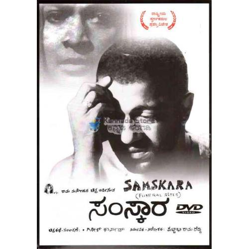 Samskara (Funeral Rites) - 1970 DVD (Award Movie)