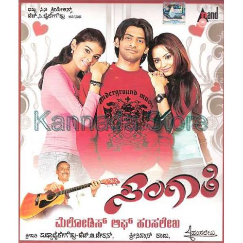 Sangathi - 2008 Audio CD
