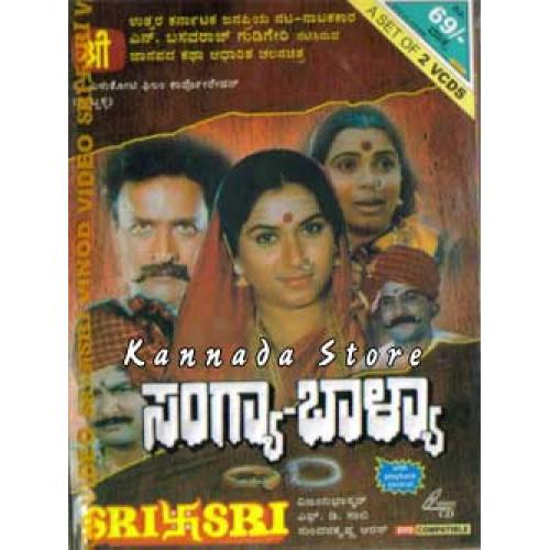 Sangya Balya - 1992 Video CD