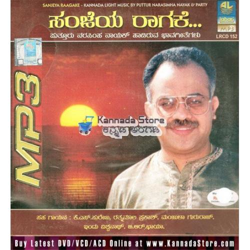 Sanjeya Ragake (Kannada Light Music) - Puttur Narasimha Nayak CD