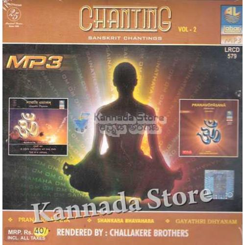 Sanskrit Chantings Vol 2 - Challakere Brothers MP3 CD