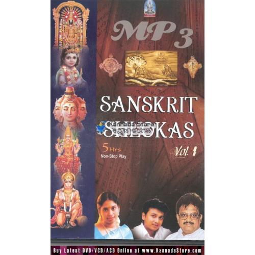 Sanskrit Shlokas - Vol - 1 - Sanskrit Devotional MP3 CD