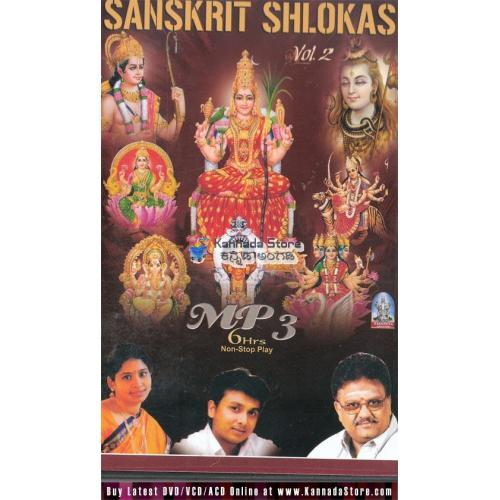 Sanskrit Shlokas - Vol - 2 - Sanskrit Devotional MP3 CD