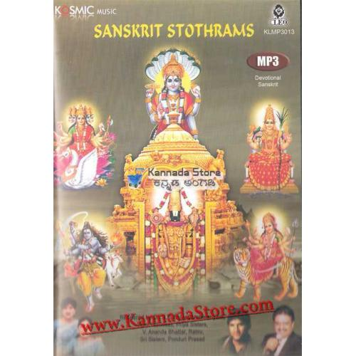 Sanskrit Stothrams - Various Artists MP3 CD