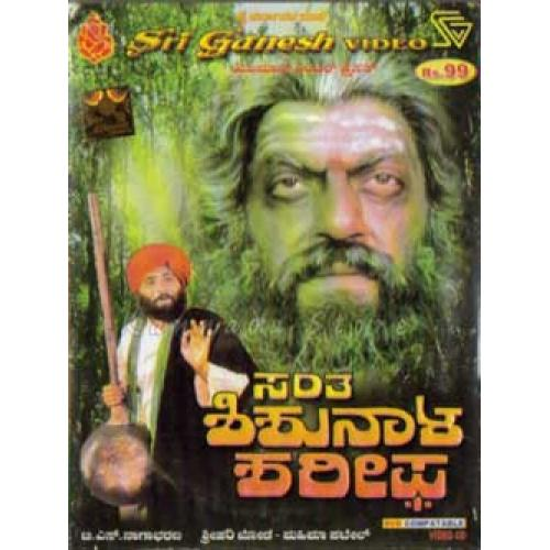 Santa Shishunaala Shariffa - 1990 Video CD