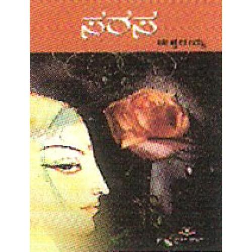 Sarasa - Stories - A Eshwarayya Book