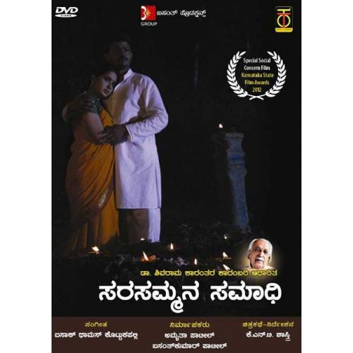 Sarasammana Samaadhi - 2012 DVD (Award Winning Movie)
