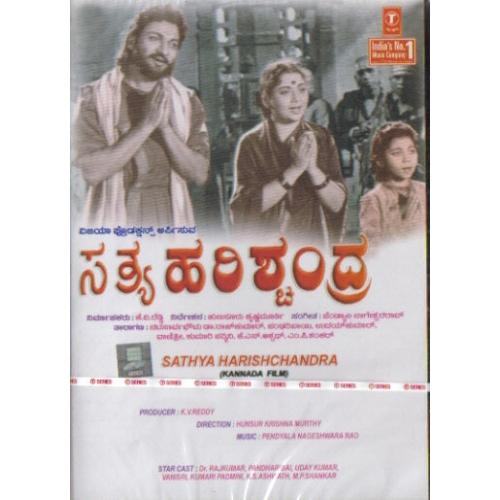Satya Harischandra - 1965 DVD (Black-White)