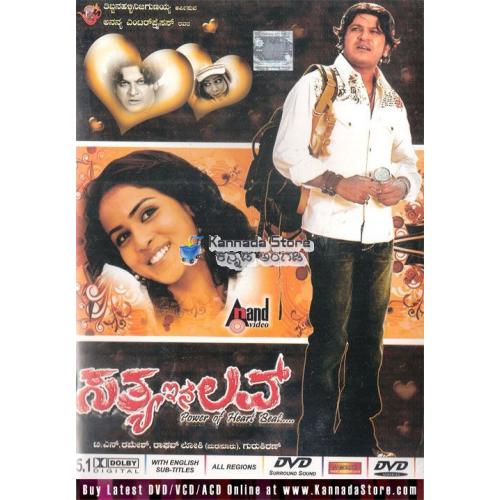 Sathya In Love - 2008 DD 5.1 DVD