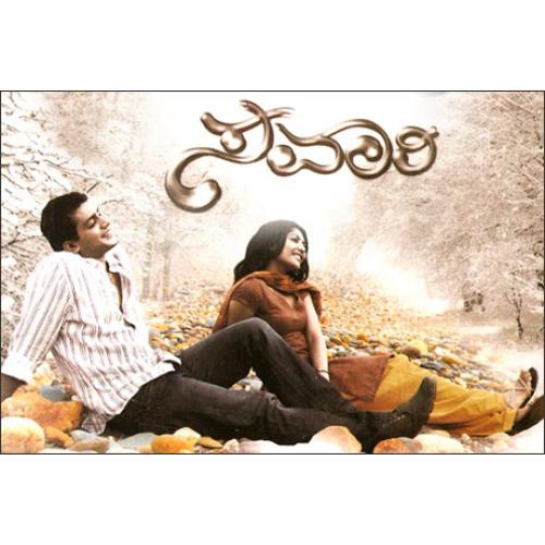 Savari - 2009 Audio CD